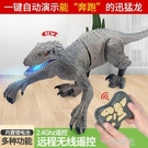 遙控恐龍玩具仿真動物大號電動迅猛龍侏羅紀世界霸王龍兒童男孩 一米陽光