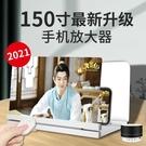150寸手機屏幕放大器鏡 10HD超清藍光視頻支架護眼投影追劇神器 快速出貨