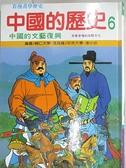 【書寶二手書T2/少年童書_IRB】中國的歷史(6)-中國的文藝復興_張高維編審 / 張小依編審