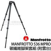 MANFROTTO 曼富圖 536 附ACE XL雲台 MPRO Video碳纖維腳架 (24期0利率 免運 公司貨) 拍鳥