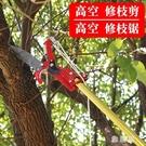 園藝工具高枝鋸伸縮高空鋸高枝剪摘果剪修枝剪高空剪修剪樹枝 PA15427『雅居屋』