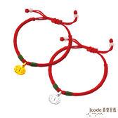 J'code真愛密碼 平安鎖黃金中國繩手鍊+平安鎖925純銀中國結手鍊