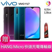 分期0利率 VIVO Y17 (4GB/128GB) 6.35吋 AI雙攝超廣角 智慧型手機 贈『快速充電傳輸線*1』