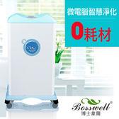 博士韋爾 Bosswell 抗敏滅菌空氣清淨機 - 旗艦款 ZB01-300 ZB01-300SW1 ZB01-300WH1 免耗材