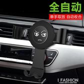 車載手機支架創意多功能車內通用汽車導航車上出風口卡扣式支撐座 Ifashion