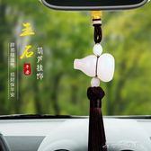 汽車掛件車內吊飾保平安符車載飾品車上玉石葫蘆掛飾消費滿一千現折一百