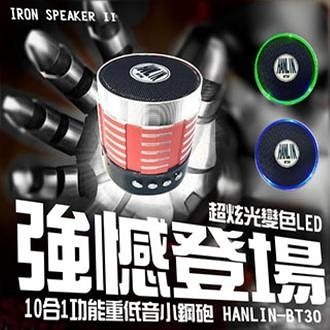 【HANLIN-BT30】正版-10合1功能重低音小鋼砲喇叭-2代音箱界的鋼鐵人(黑)