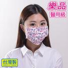 【樂品】印花成人醫用口罩 5枚 1包-世界旅遊 愛在倫敦|三層式 台灣製 拋棄式口罩