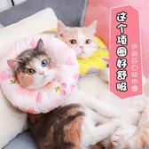 寵物貓咪頭套防舔咬狗狗恥辱項圈 脖圈