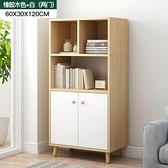 書架 置物架落地客廳北歐簡約家用小型置物櫃子臥室收納架簡易書櫃【八折搶購】