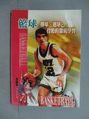 【書寶二手書T1/體育_ORW】籃球-傳球、運球、投籃的徹底學習_中村和雄/編著 , 宏儒