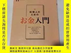 二手書博民逛書店日文雜誌罕見日語雜誌 專門料理 料理雜誌 美食雜誌 2018年11月Y343790