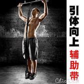 引體向上繩健身彈力帶男拉力訓練阻力帶器材 Chic七色堇