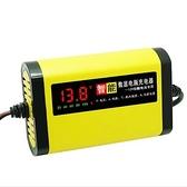 汽優信12V智慧充電器 汽車摩托車12伏蓄電池幹水電瓶充電機自動通用ATF 雙十節特惠