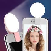 補光燈 抖音神器 直播 拍照 美肌 安卓蘋果 USB 自拍燈 LED燈 手機燈 美顏手機補光燈【P092】慢思行