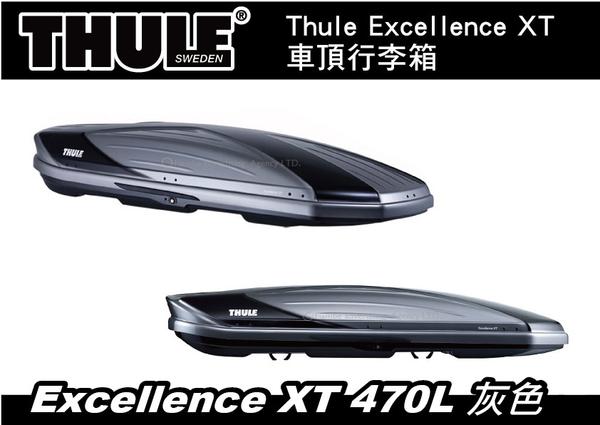 ||MyRack|| Thule Excellence XT 470L 鐵灰色 車頂行李箱 雙開行李箱 車頂箱 6119T