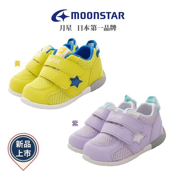 日本Moonstar機能童鞋Carrot系列3E速乾款1208/1209任選(寶寶段)