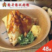 《好客-楊哥楊嫂肉粽》月桃葉菜粽(素)(48顆/包)(免運商品)_A052018
