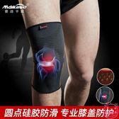 運動護膝男夏季薄款登山跑步騎行羽毛球膝蓋護具女士保暖籃球裝備 雙十一87折