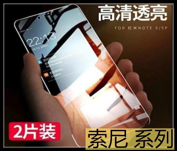 【萌萌噠】SONY Xperia 5 II /Xperia 5 (6.1吋) 兩片裝+四角殼 9H非滿版 高清透明鋼化膜+四角加厚軟殼