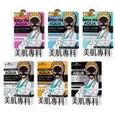 SEXYLOOK 美肌專科黑面膜(4入/盒) ◆86小舖 ◆