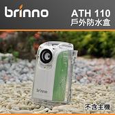 【現貨】Brinno ATH110 防水盒 適用 TLC200 ATH-110 TLC200F1.2 另有 ATH120