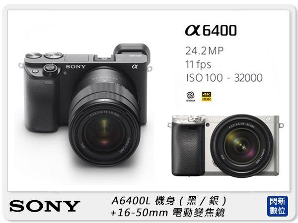 送原廠充電電池組~SONY ILCE-A6400L 機身+16-50mm 電動變焦鏡 單鏡組 (A6400L,公司貨) A6400