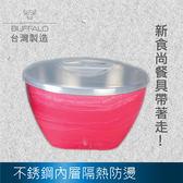 【牛頭牌】平蓋彩晶隔熱碗900cc粉紅波紋