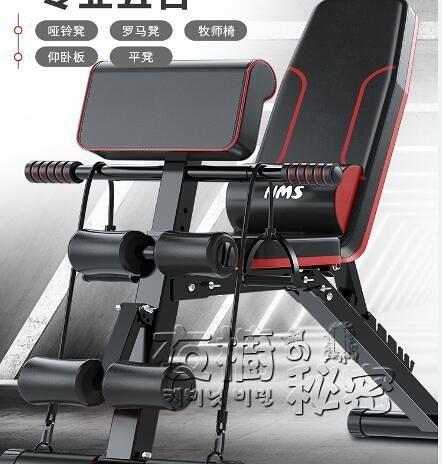 啞鈴凳仰臥起坐健身器材家用多功能輔助器仰臥板健身椅飛鳥臥推凳HM 衣櫥秘密