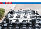【特大號網兜】120*80cm汽車用雜物固定繩固定網後車箱魔術置物網車頂行李網彈力貨物收納網