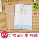 珠友 SS-10043 16K定頁(橫線...
