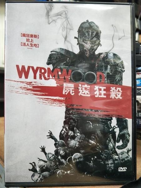 挖寶二手片-T03-555-正版DVD-電影【屍速狂殺】-瘋狂麥斯尬上活人生吃(直購價)