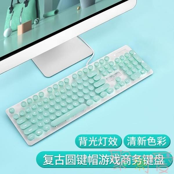 粉色鍵盤女生朋克USB有線外接背光靜音機械手感少女心復古圓鍵鍵盤【英賽德3C數碼館】