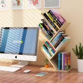 宿舍學生用桌上樹形小書架簡易兒童辦公書桌面收納置物架現代簡約