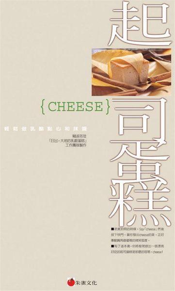 (二手書)CHEESE!起司蛋糕:輕鬆做乳酪點心和抹醬