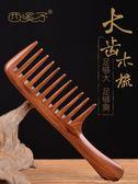 大齒梳子寬齒卷發梳美發女檀木梳子家用長發木頭防脫齒 伊人閣