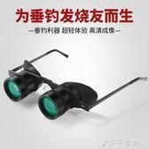 釣魚望遠鏡10倍看漂拉近高清專用垂釣鏡輕便眼鏡式頭戴眼鏡 千千女鞋YXS