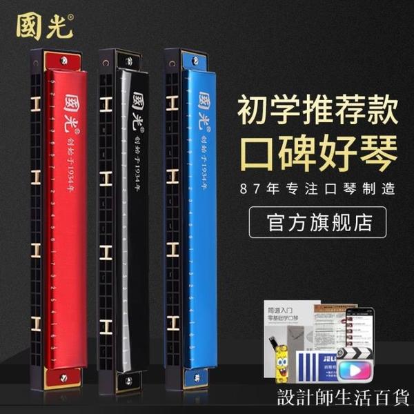 上海國光口琴24孔復音C調初學者學生兒童男女自學入門口風琴樂器 設計師生活百貨