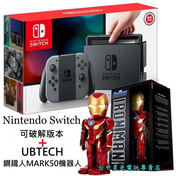 【NS主機+智能IP機器人 可刷卡】 可改機版 Switch主機+UBTECH 鋼鐵人 MARK50【台中星光】