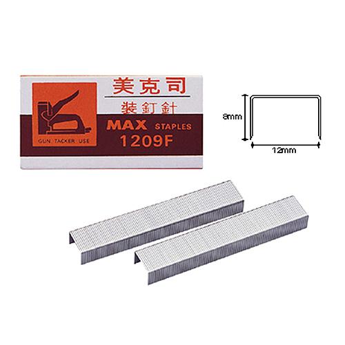 MAX 美克司 1209F 訂書針/釘書針 針高7mm