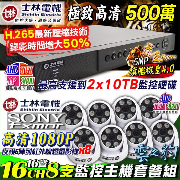監視器攝影機 KINGNET 士林電機 1080P 16路DVR套餐+8支1080P 6陣列紅外線室內攝影機 AHD/IPCAM
