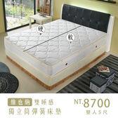 維也納雙睡感獨立筒床墊|雙人5尺【IKHOUSE】