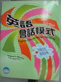 【書寶二手書T7/語言學習_YEH】英語會話模式-中級_白安竹_附光碟
