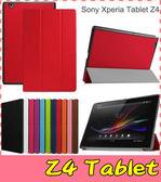 【萌萌噠】Sony Xperia Z4 Tablet 卡斯特紋 三折支架保護套 類皮紋側翻皮套 平板套 平板殼 外套