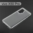 【ACEICE】氣墊空壓透明軟殼 vivo X50 Pro (6.56吋)