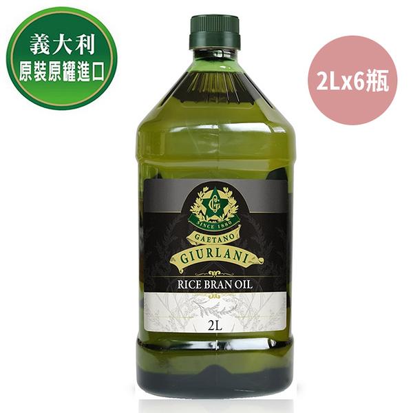 【義大利Giurlani】喬凡尼玄米油1000mlx6瓶