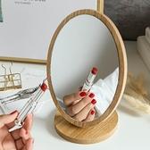 化妝鏡 大號木質臺式女梳妝鏡學生桌面鏡子宿舍少女便攜折疊可立小【快速出貨八折鉅惠】