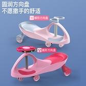 扭扭車兒童1-3歲寶寶防側翻靜音萬向輪滑滑溜溜搖擺車玩具妞妞車『向日葵生活館』