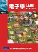 (二手書)電子學(上冊)(第八版)