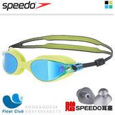 【Speedo】成人運動鏡面泳鏡 V-class Mirror (萊姆黃) SD810964B573 贈SPEEDO耳塞